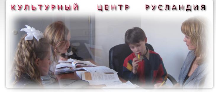 russische_school_groningen-euroharmonia.